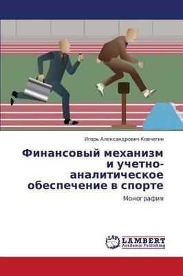 Finansovyy Mekhanizm I Uchetno-Analiticheskoe Obespechenie V Sporte (Paperback)
