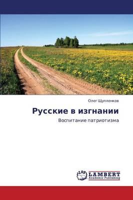 Russkie V Izgnanii (Paperback)