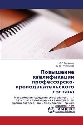 Povyshenie Kvalifikatsii Professorsko-Prepodavatel'skogo Sostava (Paperback)