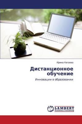 Distantsionnoe Obuchenie (Paperback)