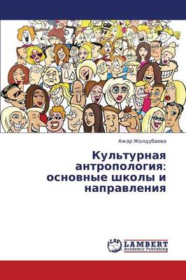 Kul'turnaya Antropologiya: Osnovnye Shkoly I Napravleniya (Paperback)