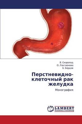 Perstnevidno-Kletochnyy Rak Zheludka (Paperback)