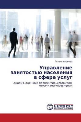 Upravlenie Zanyatost'yu Naseleniya V Sfere Uslug (Paperback)