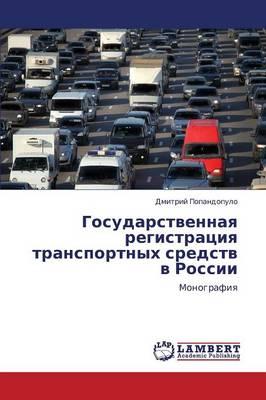 Gosudarstvennaya Registratsiya Transportnykh Sredstv V Rossii (Paperback)