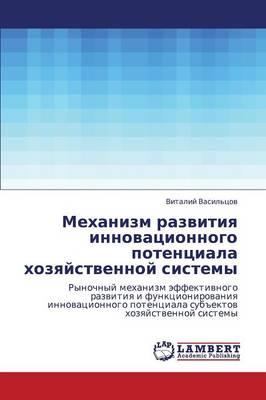 Mekhanizm Razvitiya Innovatsionnogo Potentsiala Khozyaystvennoy Sistemy (Paperback)