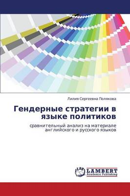 Gendernye Strategii V Yazyke Politikov (Paperback)
