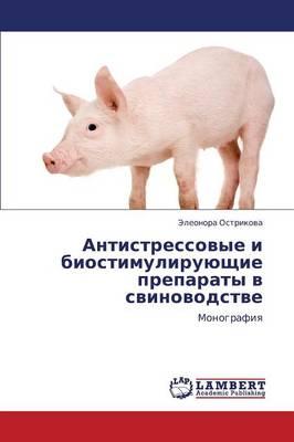 Antistressovye I Biostimuliruyushchie Preparaty V Svinovodstve (Paperback)
