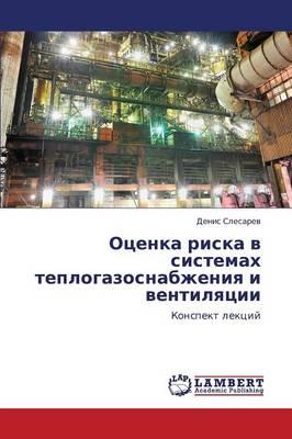 Otsenka Riska V Sistemakh Teplogazosnabzheniya I Ventilyatsii (Paperback)