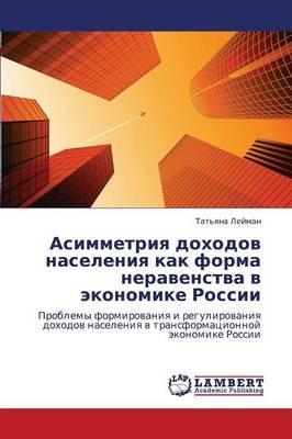 Asimmetriya Dokhodov Naseleniya Kak Forma Neravenstva V Ekonomike Rossii (Paperback)