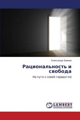 Ratsional'nost' I Svoboda (Paperback)
