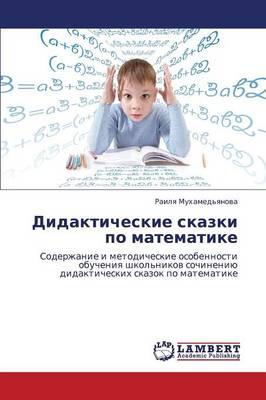 Didakticheskie Skazki Po Matematike (Paperback)