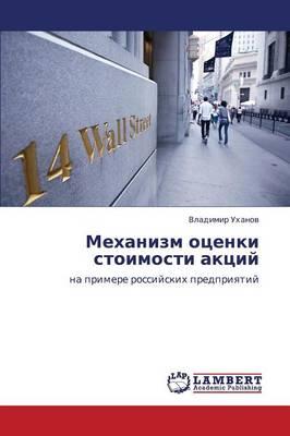 Mekhanizm Otsenki Stoimosti Aktsiy (Paperback)