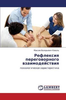 Refleksiya Peregovornogo Vzaimodeystviya (Paperback)