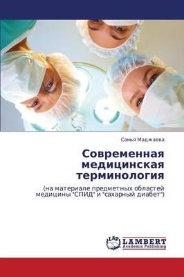 Sovremennaya Meditsinskaya Terminologiya (Paperback)