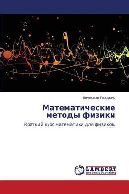 Matematicheskie Metody Fiziki (Paperback)