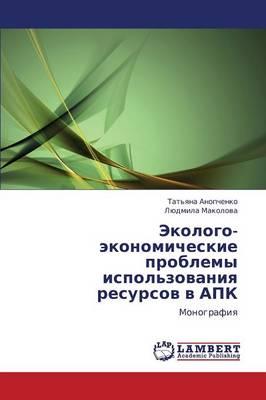 Ekologo-Ekonomicheskie Problemy Ispol'zovaniya Resursov V Apk (Paperback)