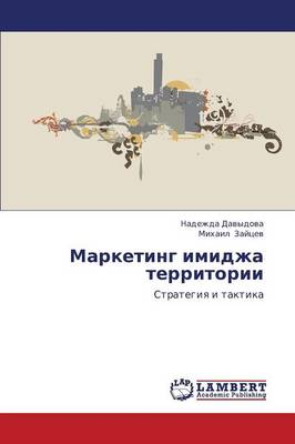 Marketing Imidzha Territorii (Paperback)