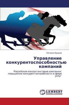 Upravlenie Konkurentosposobnost'yu Kompaniy (Paperback)