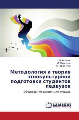 Metodologiya I Teoriya Etnokul'turnoy Podgotovki Studentov Pedvuzov (Paperback)