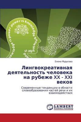 Lingvokreativnaya Deyatel'nost' Cheloveka Na Rubezhe XX - XXI Vekov (Paperback)
