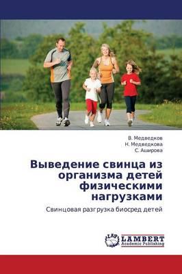 Vyvedenie Svintsa Iz Organizma Detey Fizicheskimi Nagruzkami (Paperback)