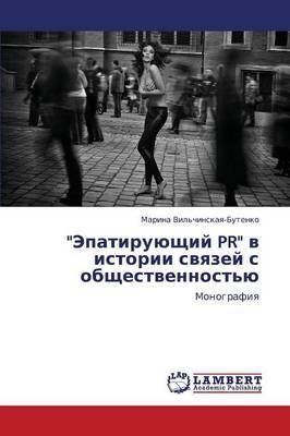 Epatiruyushchiy PR V Istorii Svyazey S Obshchestvennost'yu (Paperback)