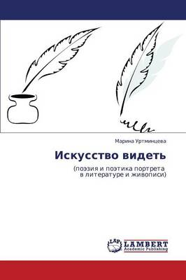 Iskusstvo Videt' (Paperback)