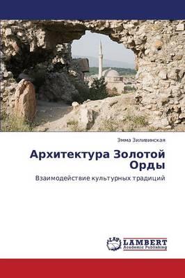 Arkhitektura Zolotoy Ordy (Paperback)