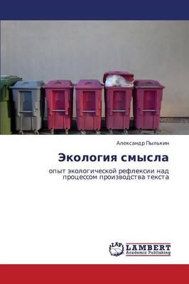 Ekologiya Smysla (Paperback)