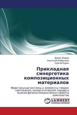 Prikladnaya Sinergetika Kompozitsionnykh Materialov (Paperback)