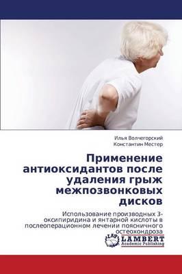 Primenenie Antioksidantov Posle Udaleniya Gryzh Mezhpozvonkovykh Diskov (Paperback)