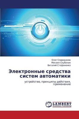 Elektronnye Sredstva Sistem Avtomatiki (Paperback)