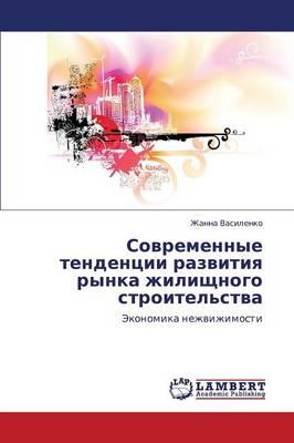 Sovremennye Tendentsii Razvitiya Rynka Zhilishchnogo Stroitel'stva (Paperback)