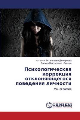 Psikhologicheskaya Korrektsiya Otklonyayushchegosya Povedeniya Lichnosti (Paperback)