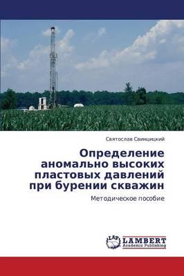 Opredelenie Anomal'no Vysokikh Plastovykh Davleniy Pri Burenii Skvazhin (Paperback)