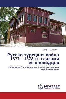 Russko-Turetskaya Voyna 1877 - 1878 Gg. Glazami Eye Ochevidtsev (Paperback)
