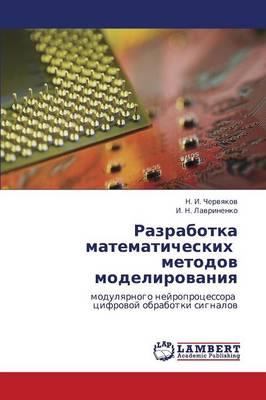 Razrabotka Matematicheskikh Metodov Modelirovaniya (Paperback)