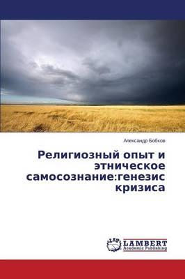 Religioznyy Opyt I Etnicheskoe Samosoznanie: Genezis Krizisa (Paperback)