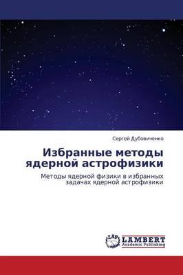 Izbrannye Metody Yadernoy Astrofiziki (Paperback)