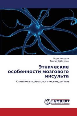 Etnicheskie Osobennosti Mozgovogo Insul'ta (Paperback)
