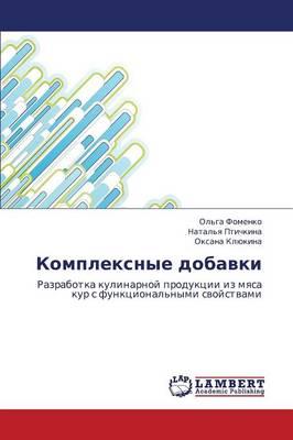 Kompleksnye Dobavki (Paperback)