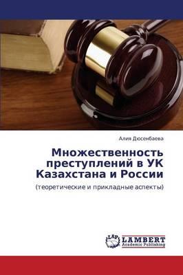 Mnozhestvennost' Prestupleniy V UK Kazakhstana I Rossii (Paperback)