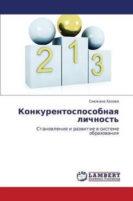 Konkurentosposobnaya Lichnost' (Paperback)