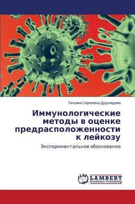 Immunologicheskie Metody V Otsenke Predraspolozhennosti K Leykozu (Paperback)
