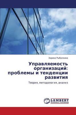 Upravlyaemost' Organizatsiy: Problemy I Tendentsii Razvitiya (Paperback)