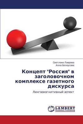 Kontsept Rossiya V Zagolovochnom Komplekse Gazetnogo Diskursa (Paperback)