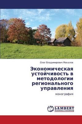 Ekonomicheskaya Ustoychivost' V Metodologii Regional'nogo Upravleniya (Paperback)