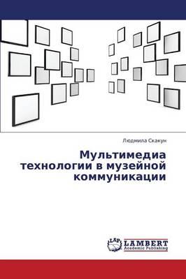 Mul'timedia Tekhnologii V Muzeynoy Kommunikatsii (Paperback)