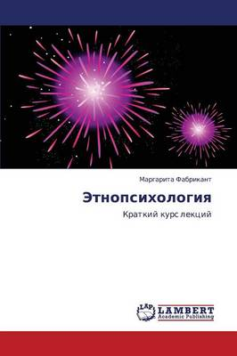 Etnopsikhologiya (Paperback)