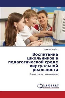 Vospitanie Shkol'nikov V Pedagogicheskoy Srede Virtual'noy Real'nosti (Paperback)
